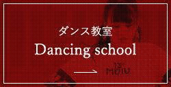 ダンス教室 Dancing school
