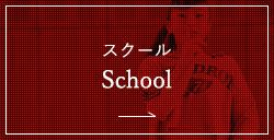 スクール School