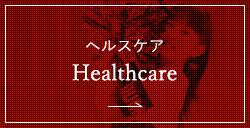 ヘルスケア Healthcare